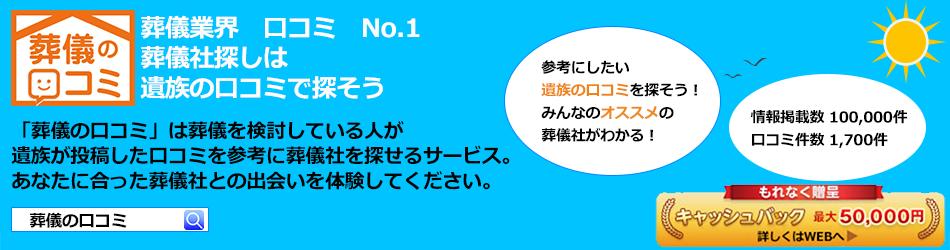 cropped-kuchikomi_banner.png